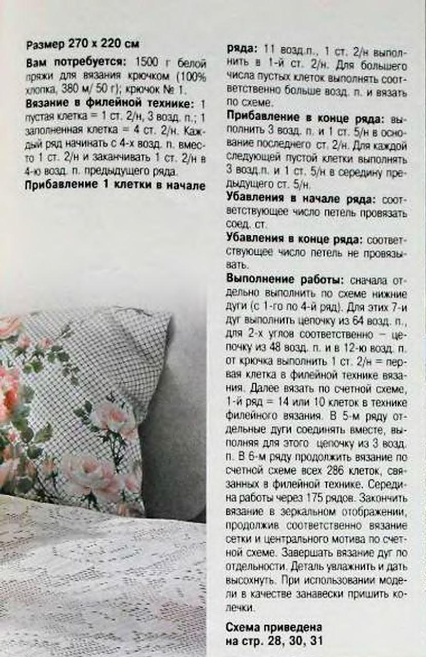 ЛЕНА рукоделие 2001-03_037c