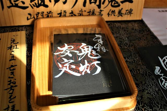 choenji-gosyuin008