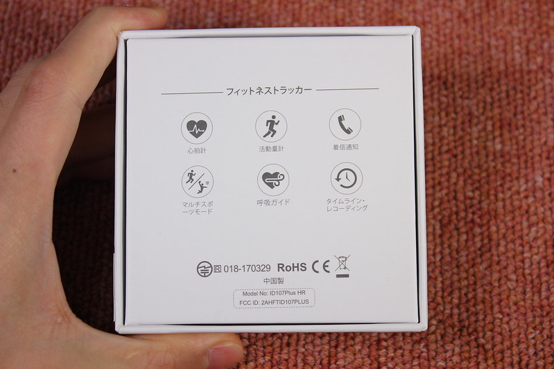 DBPOWER スマートブレスレット 開封レビュー (3)
