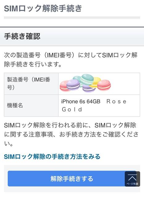IMG_5690 格安SIM Softbank LINEモバイル LINEMOBILE MNP SIM ひめごと