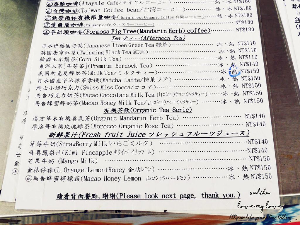 新北一日遊烏來老街瀑布泰雅馬告咖啡菜單價位menu (2)