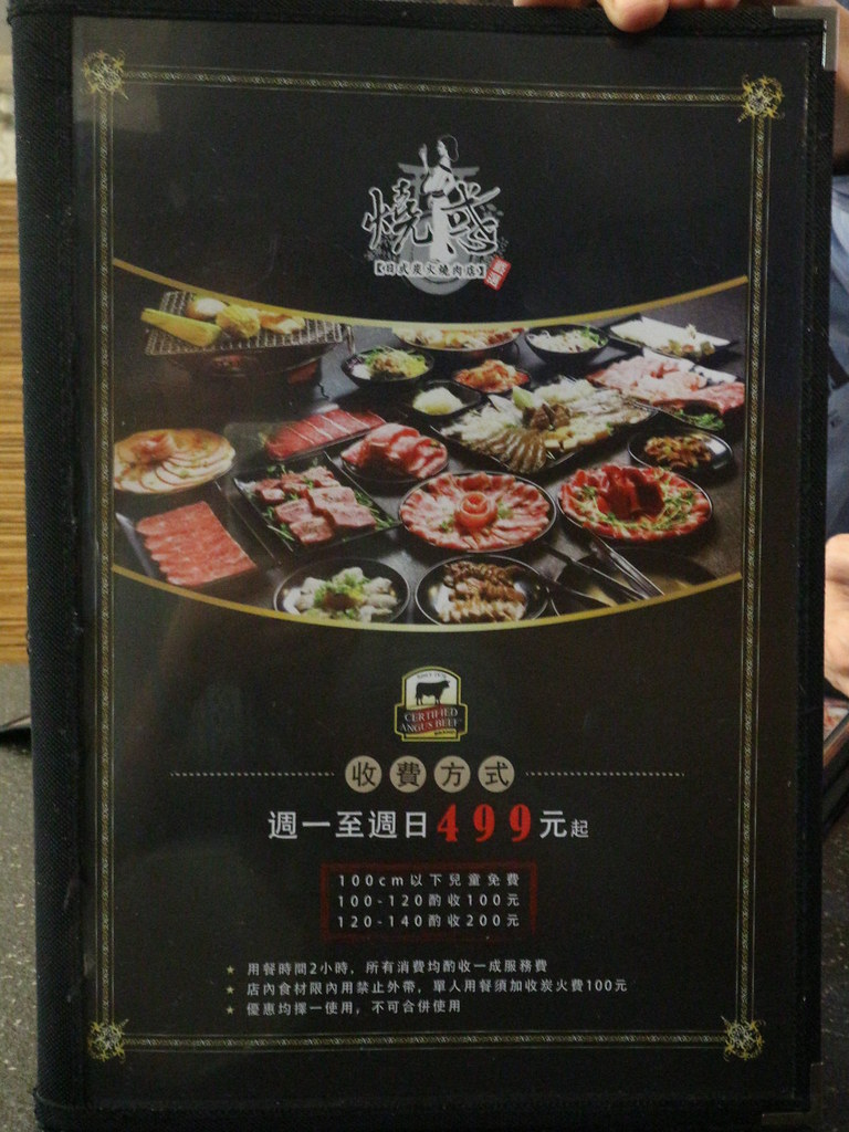 燒惑日式炭火燒肉店 (12)