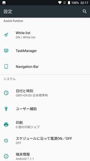 Elephone S8 設定画面 (2)