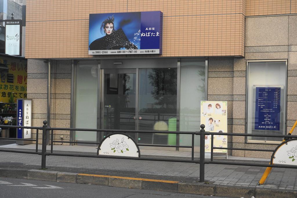ぬばたま(練馬)