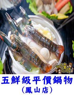 五鮮級平價鍋物專賣店-小圖