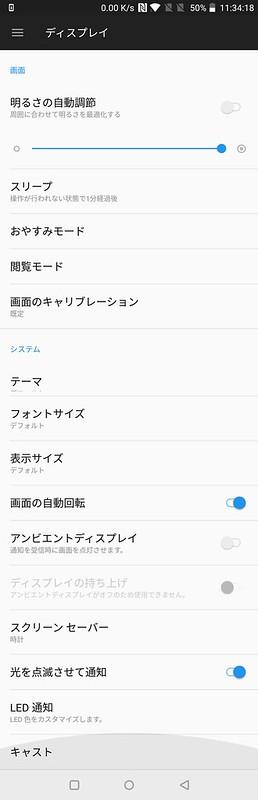 OnePlus 5T 設定 (10)