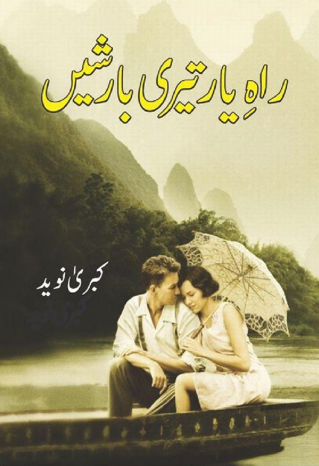 Rah e Yaar Teri Barishen Complete Novel By Kubra Naveed
