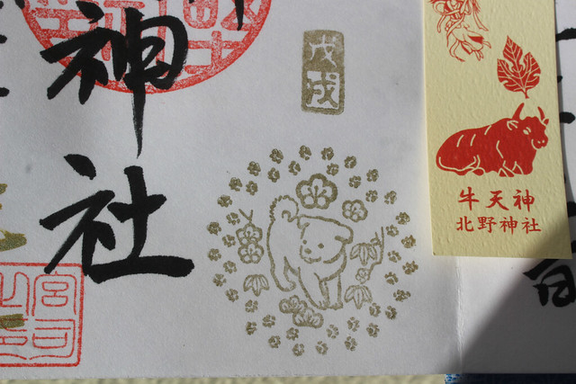 ushitenjinkitano_gantangosyuin037