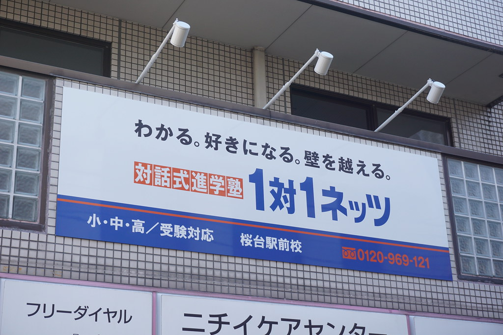 1対1ネッツ(桜台)