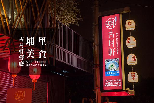 【埔里餐廳推薦】埔里近百年經典小吃美食,一碗有歷史的時光麵@古月軒餐廳