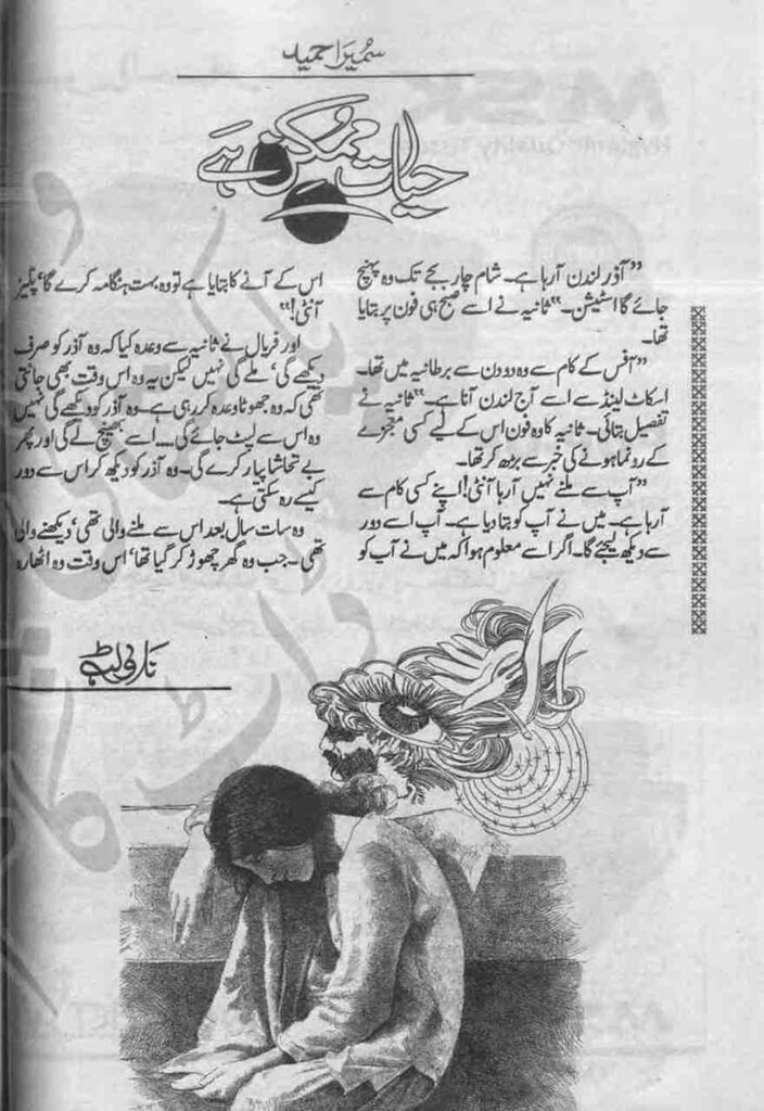 Hayat Mumkin Hai is a very well written complex script novel by Sumaira Hameed which depicts normal emotions and behaviour of human like love hate greed power and fear , Sumaira Hameed is a very famous and popular specialy among female readers