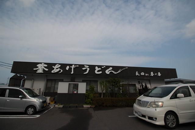 20161106_飯野山(讃岐富士)_0148.jpg