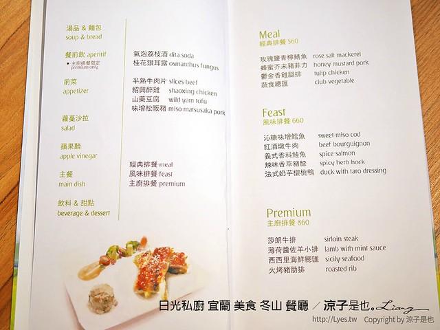 日光私廚 宜蘭 美食 冬山 餐廳 5