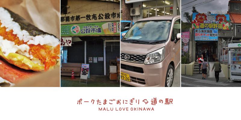 沖繩炸蝦豬肉蛋飯糰TIMES租車許田休息站文章大圖