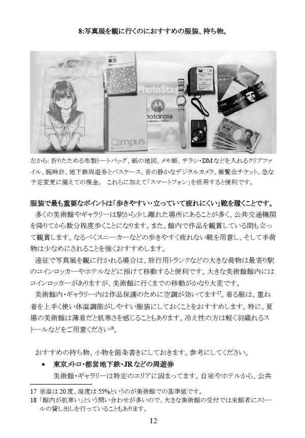 東京でいろいろな写真展を観たい人のためのガイドブック本文サンプル