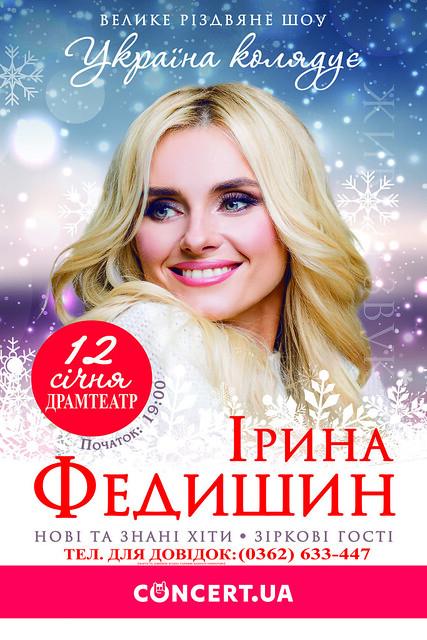 Ірина Федишин виступить у Рівному з головним різдвяним шоу країни