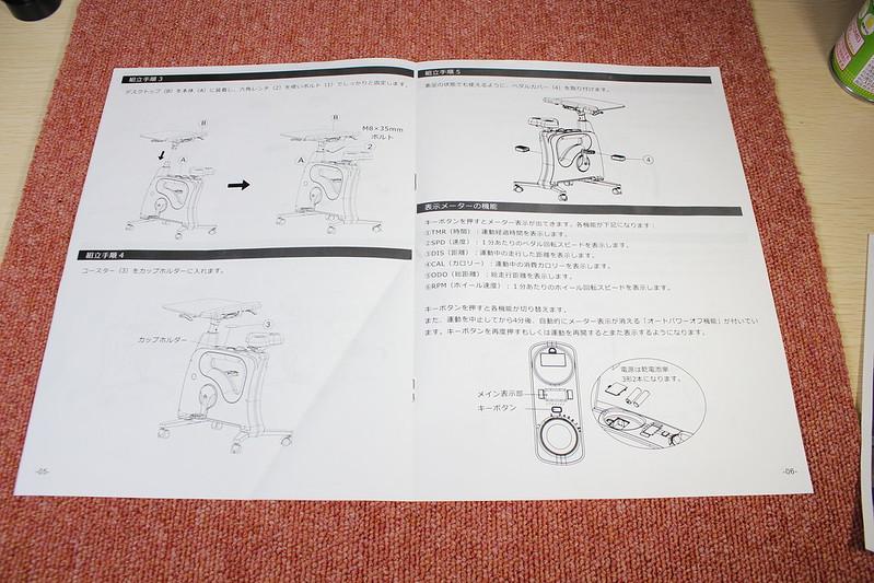 FLEXISPOT デスクバイク V9 マニュアル (6)