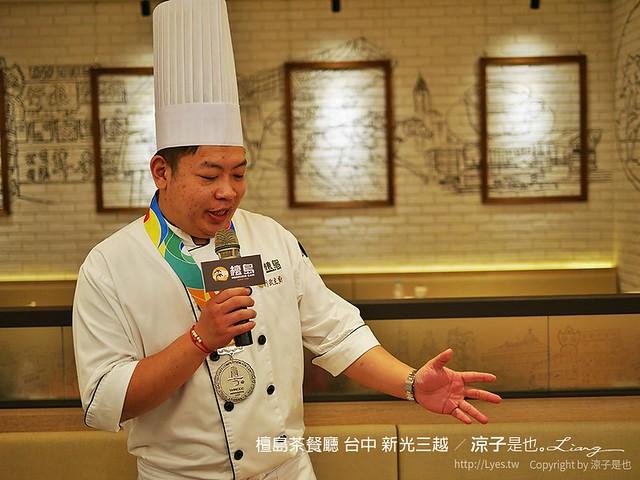 檀島茶餐廳 台中 新光三越 18
