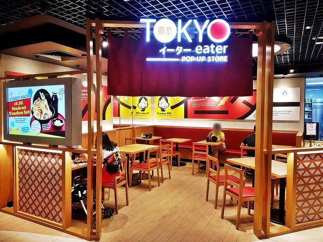 Tokyo Eater Pop-Up Store Facade