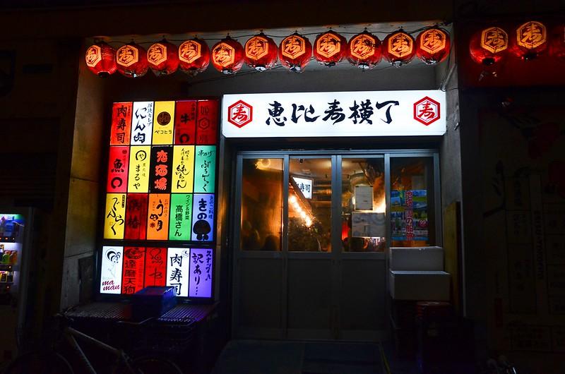 東京肉壽司32