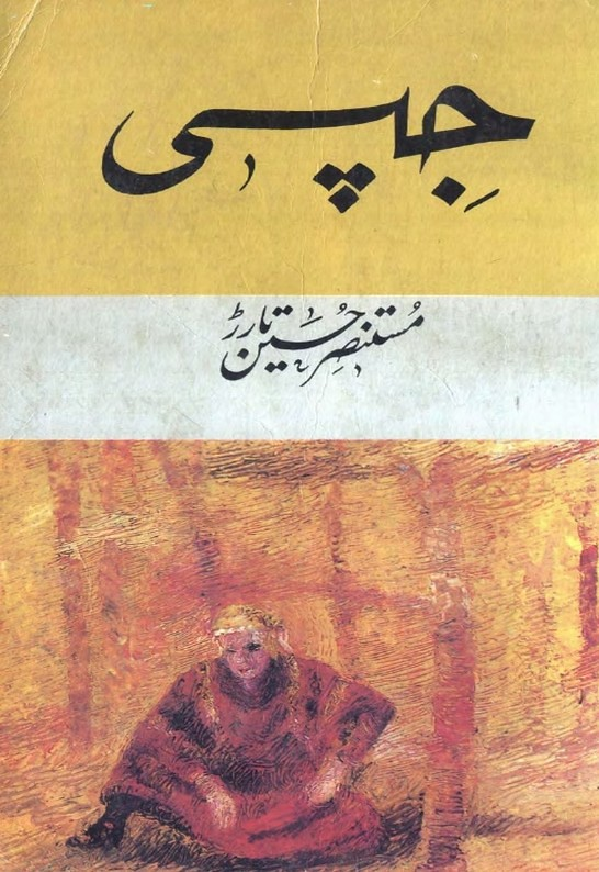 Jipsy is a very well written complex script novel which depicts normal emotions and behaviour of human like love hate greed power and fear, writen by Mustansar Hussain Tarar , Mustansar Hussain Tarar is a very famous and popular specialy among female readers