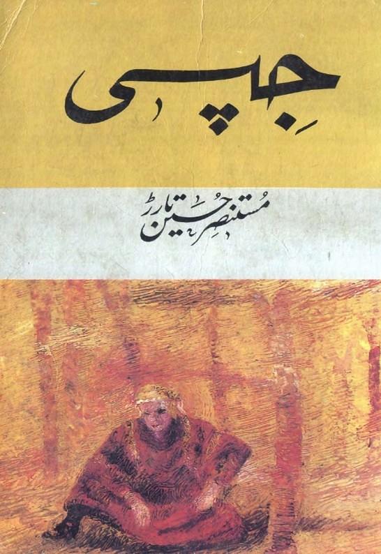 Jipsy Complete Novel By Mustansar Hussain Tarar