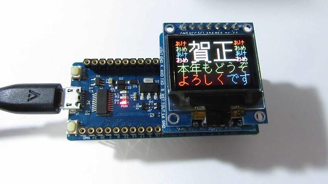 ESP32_Spiffs_SSD1331_SizeUp01
