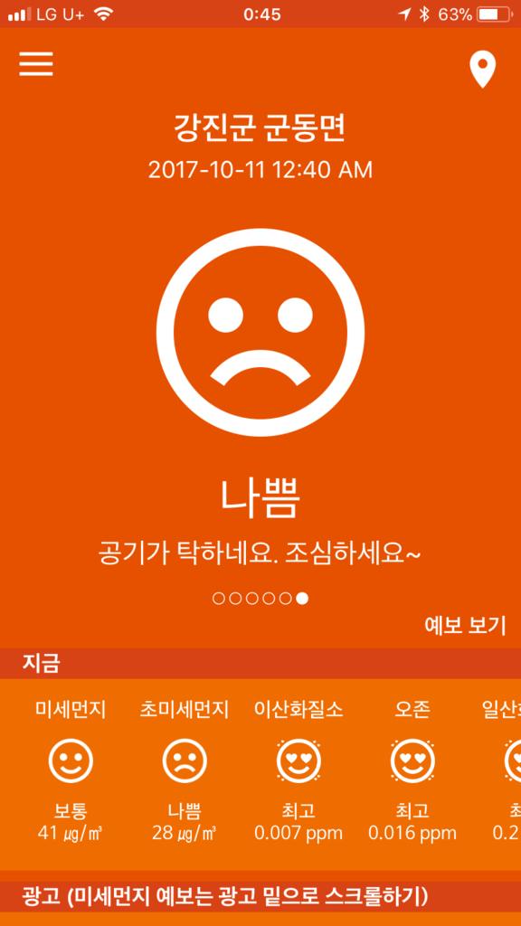 koreanappps-misemise4