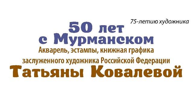 """Виртуальная выставка """"50 лет с Мурманском"""""""