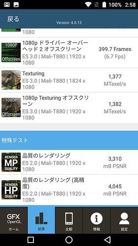 uleFone Armor 2 ベンチマーク検証編 (13)