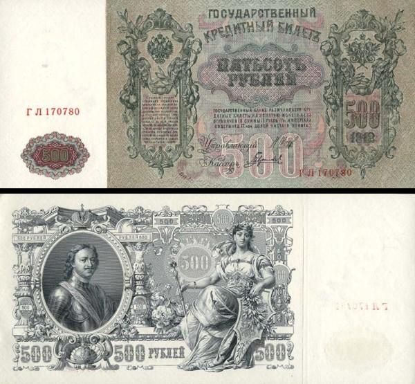 500 Rublov Rusko 1912, P14b