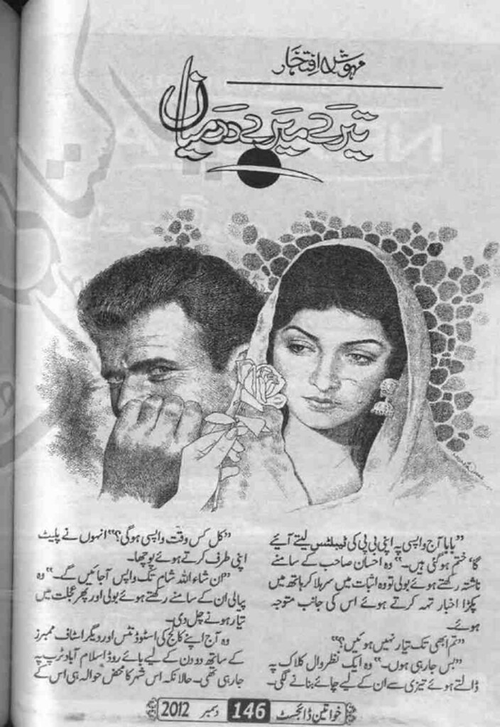 Tere Mere Darmiyan is a very well written complex script novel which depicts normal emotions and behaviour of human like love hate greed power and fear, writen by Mehwish Iftikhar , Mehwish Iftikhar is a very famous and popular specialy among female readers