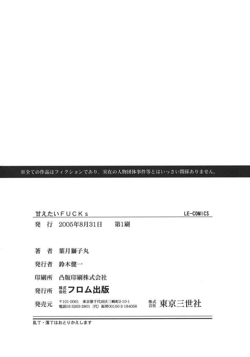 HentaiVN.net - Ảnh 19 - Chuyện Tình Mẫu Tử - Amaetai Fucks; 甘えたいFUCKs; Amaetai Fucks Complete - Chap 10: Sau Cùng Thì Tôi Chỉ Là Một Đứa Con Gái Nghiện Làm Tình (END)