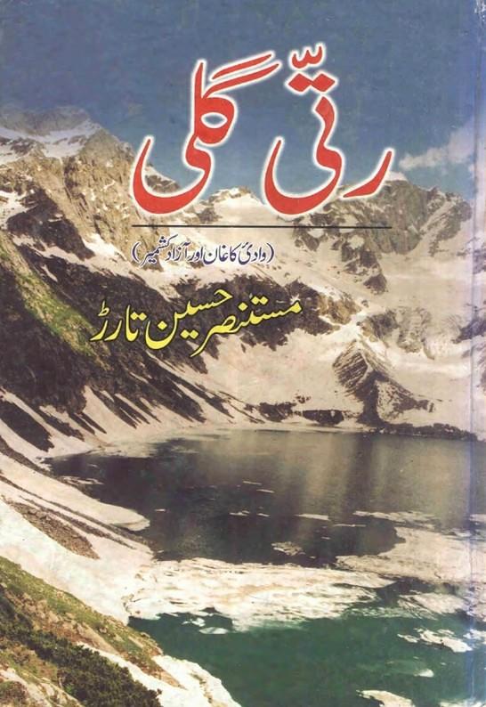 Ratti Gali Complete Novel By Mustansar Hussain Tarar