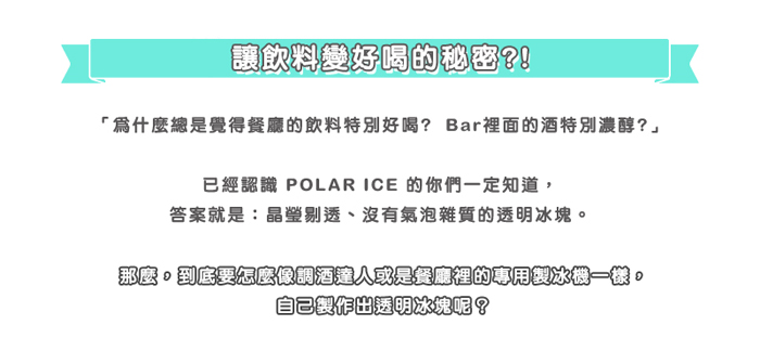 02-polarice_ball20-700