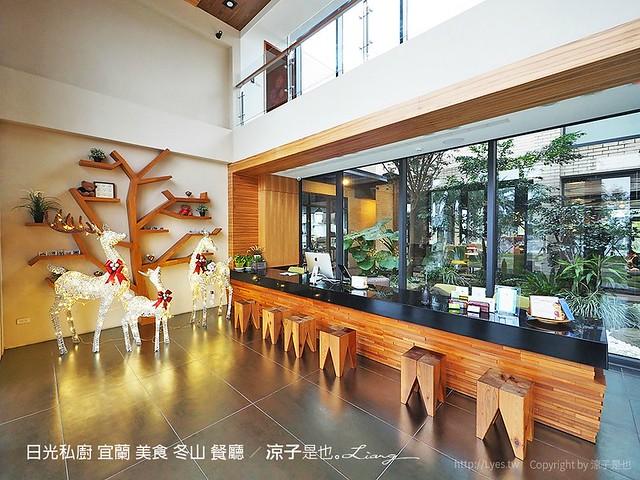 日光私廚 宜蘭 美食 冬山 餐廳 31