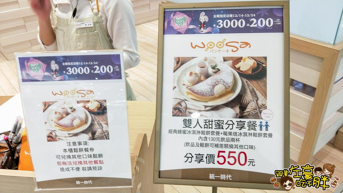 Woosa屋莎鬆餅屋 高雄時代店-27