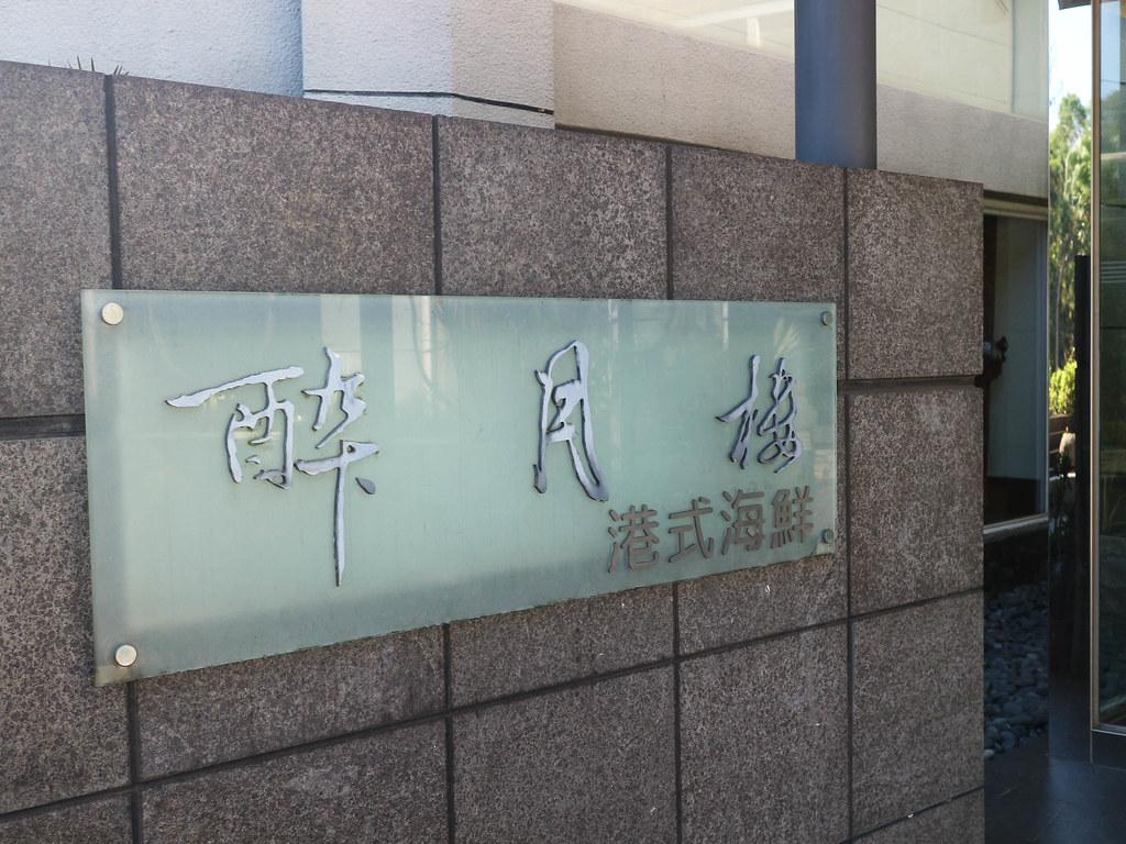 新竹煙波醉月樓 (92)