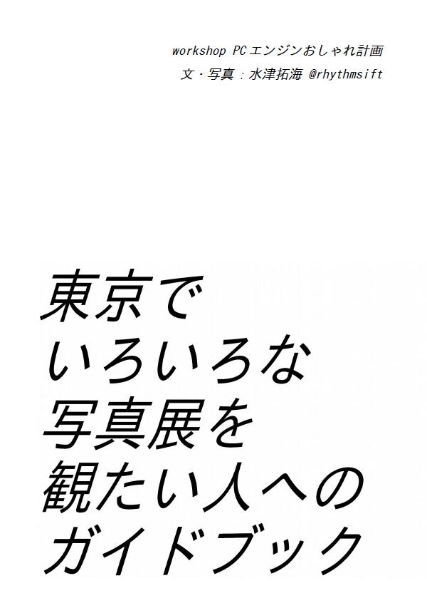 東京でいろいろな写真展を観たい人のためのガイドブック表紙