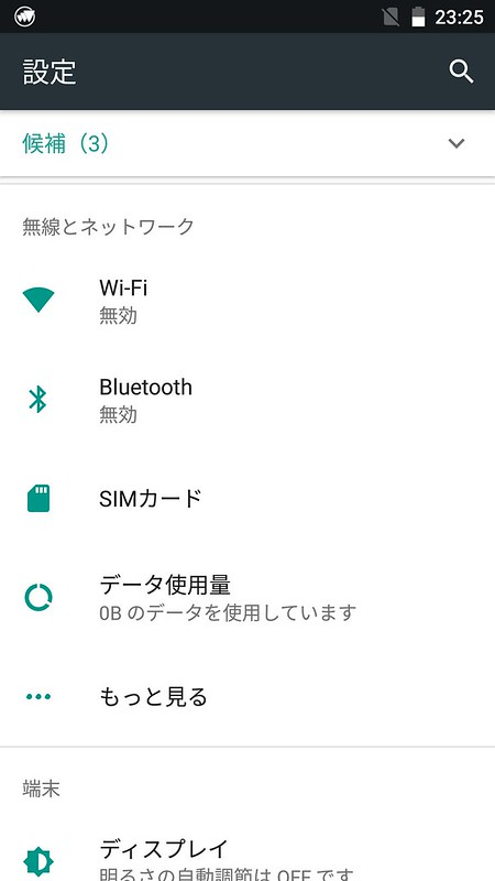 Cubot note plus setting (1)