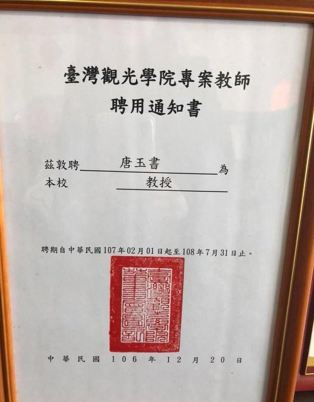 唐玉書 台灣觀光學院的聘書