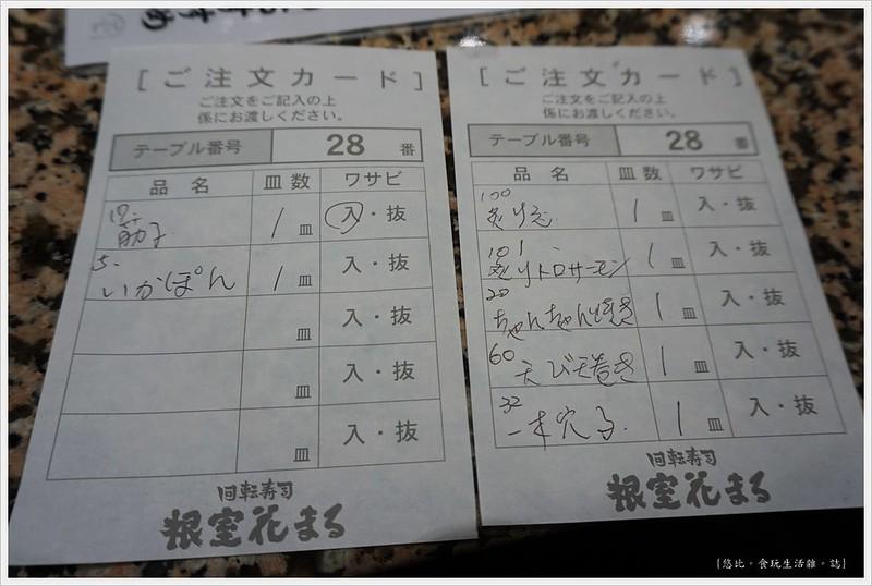 根室花丸-7-點餐