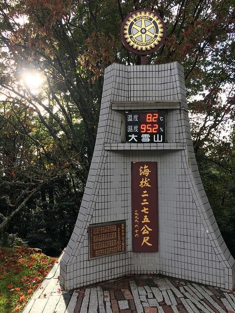 大雪山森林遊樂區