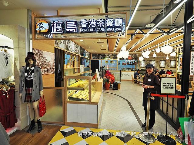 檀島茶餐廳 台中 新光三越 64