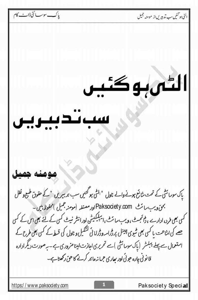 Ulti Hogaien Sab Tadbirain Complete Novel By Momina Jamil