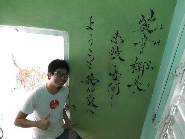 大輔さんの習字と魂T