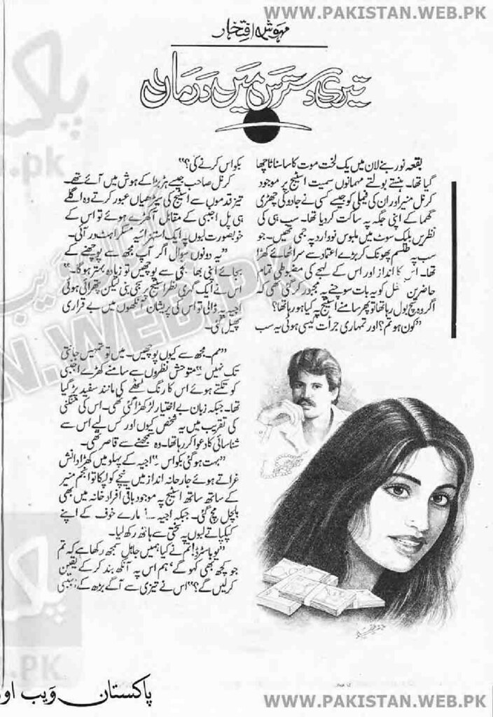 Dastaras Mein Darman is a very well written complex script novel which depicts normal emotions and behaviour of human like love hate greed power and fear, writen by Mehwish Iftikhar , Mehwish Iftikhar is a very famous and popular specialy among female readers