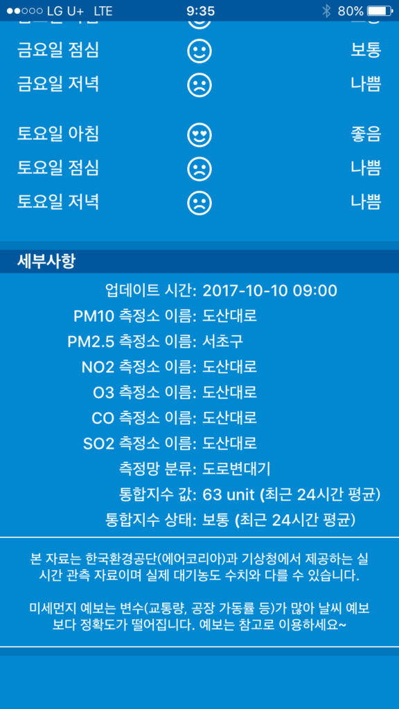 koreanappps-misemise9