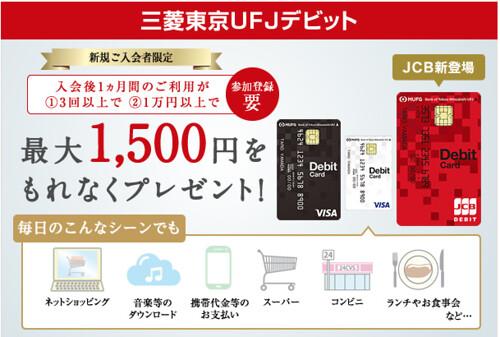 三菱東京UFJJCBデビット