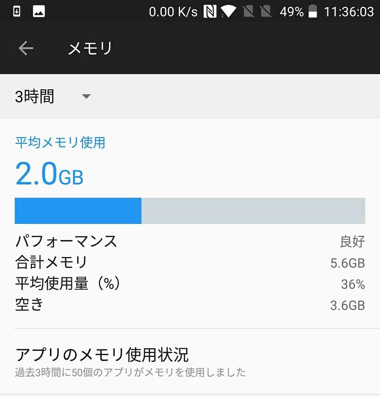 OnePlus 5T 設定 (14)